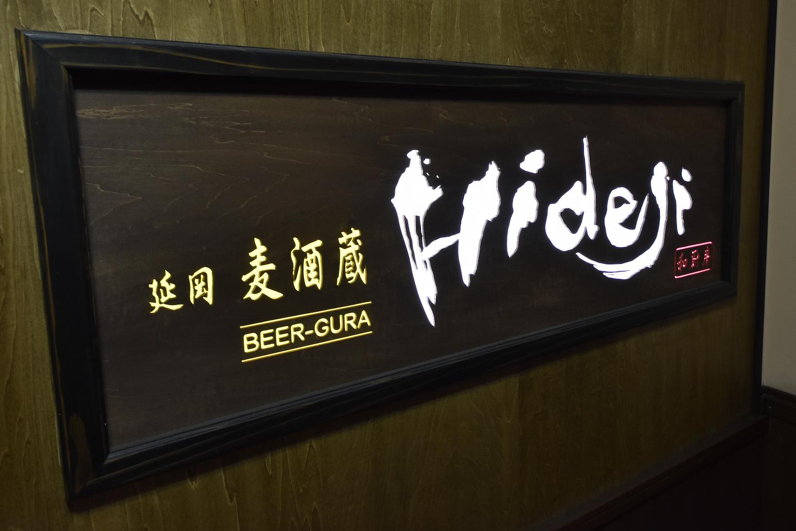 麦酒造 Hideji 【びあぐら・ひでじ】