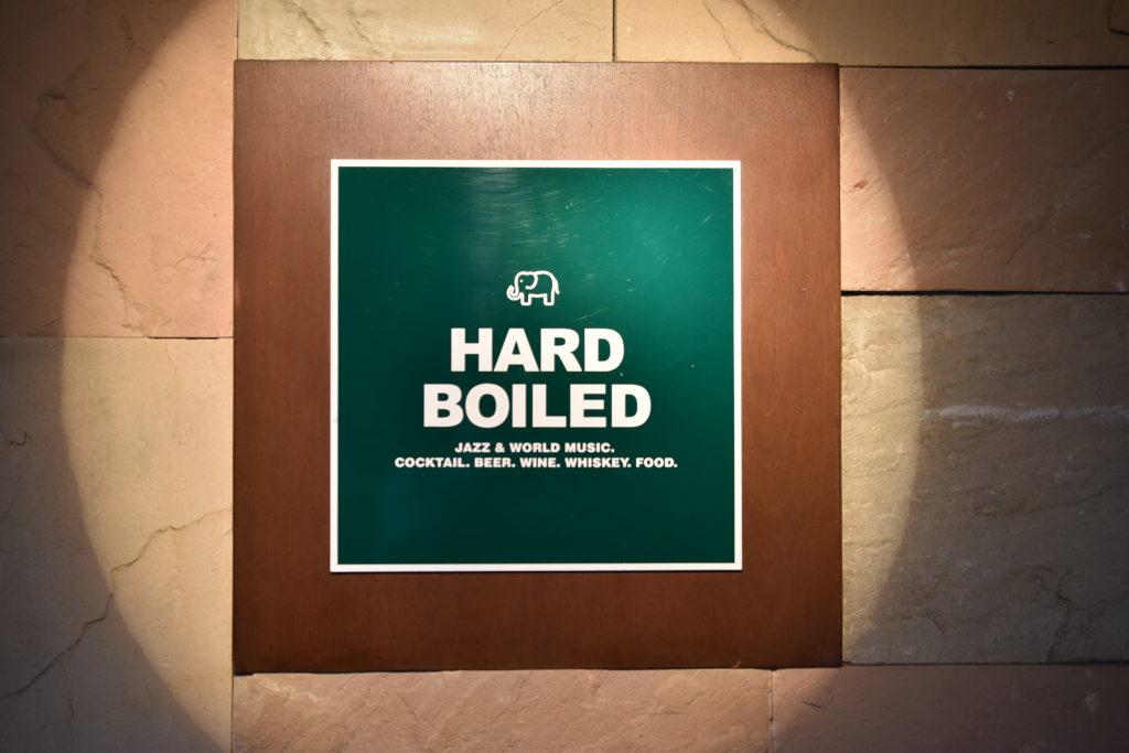 HARD BOILED 【ハード・ボイルド】