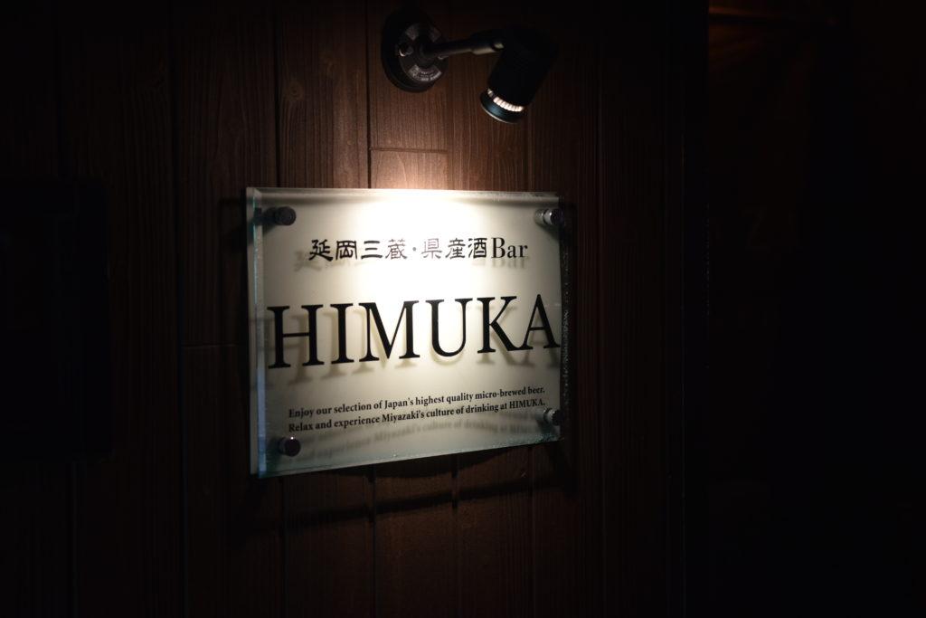 延岡三蔵・県産酒Bar HIMUKA <バー・ヒムカ>