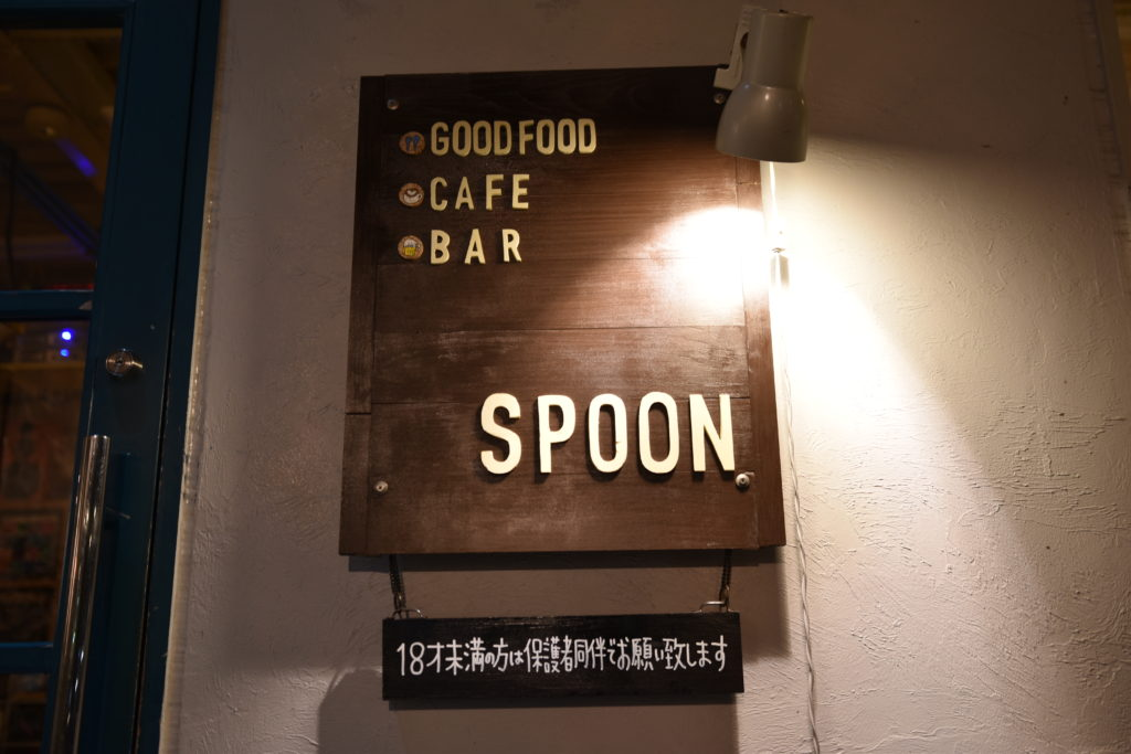 Spoon cafe 【スプーン・カフェ】