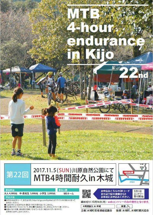 明日から5日まで、第22回MTB4時間耐久in木城のコースコーディネーター、イベントアドバイザーとして参加のためお休みさせて頂きます。