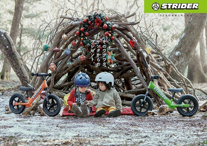 本日22日よりストライダークリスマスキャンペーンがスタート!