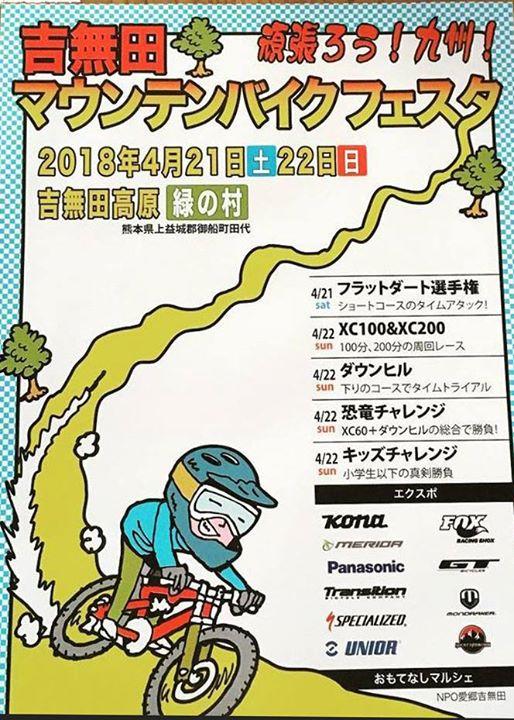 吉無田マウンテンバイクフェスタ2018!