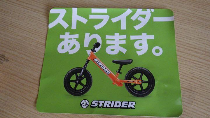 ナイスなステッカーがストライダージャパンさんより送られてきた、これで少しはストライダーショップと分かってもらえるかも?  笑い。