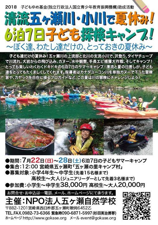 清流五ヶ瀬川・小川で夏休み!