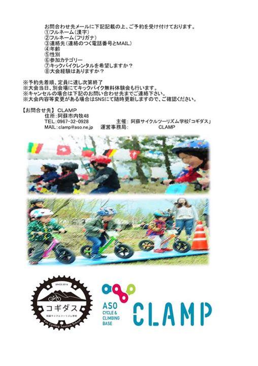 キックバイクチャレンジ!