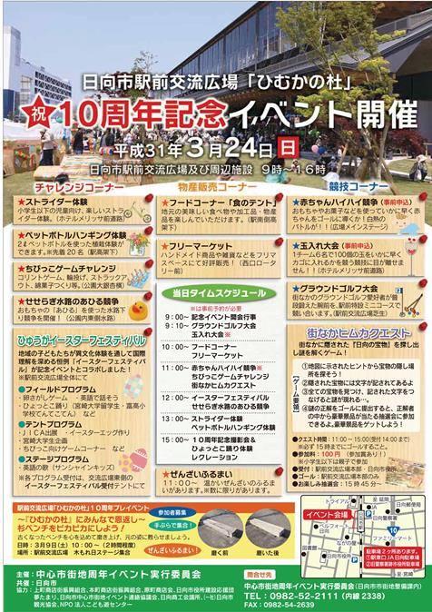 日向市駅前交流広場10周年イベント!
