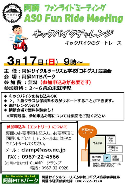 3月16,17日は阿蘇キックバイクチャレンジのためお休みします。