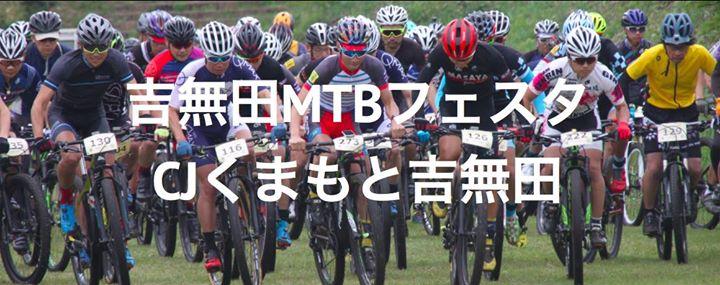 吉無田MTBフェスタ