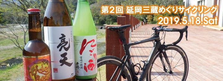 延岡三蔵めぐりサイクリング