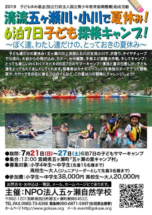清流五ヶ瀬川・延岡小川で夏休み子ども探検1週間キャンプ!